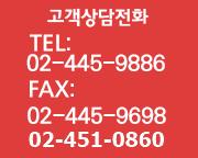 전화번호는 02-449-7207